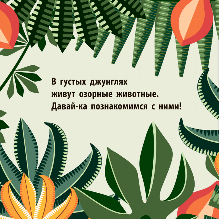 "Купить книгу ""Команда джунглей"""