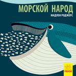 """Купить книгу """"Морской народ"""""""