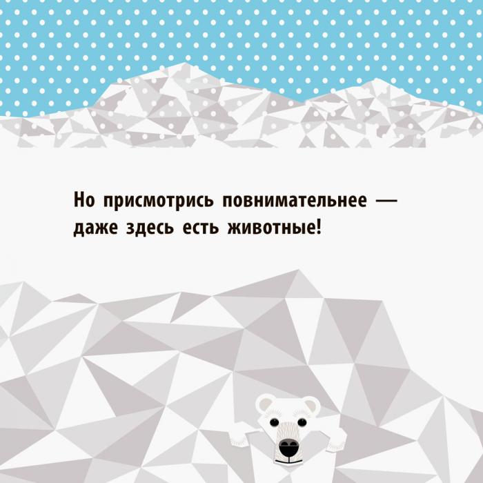 """Купить книгу """"Полярные друзья"""""""
