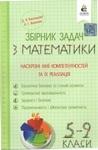 Збірник задач з математики 5-9 кл. Наскрізні лінії компетентостей та їх реалізація