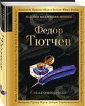 Федор Тютчев. Стихотворения