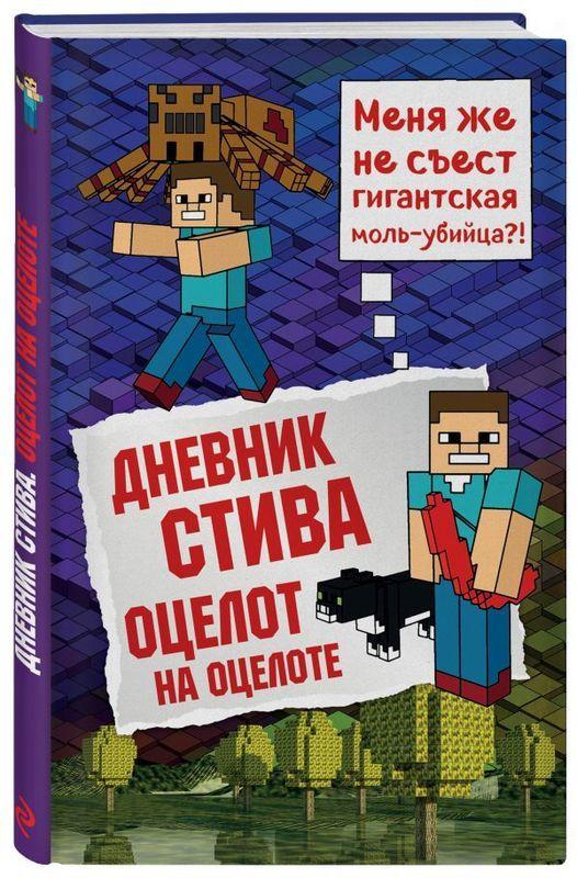 "Купить книгу ""Дневник Стива. Книга 4. Оцелот на оцелоте"""