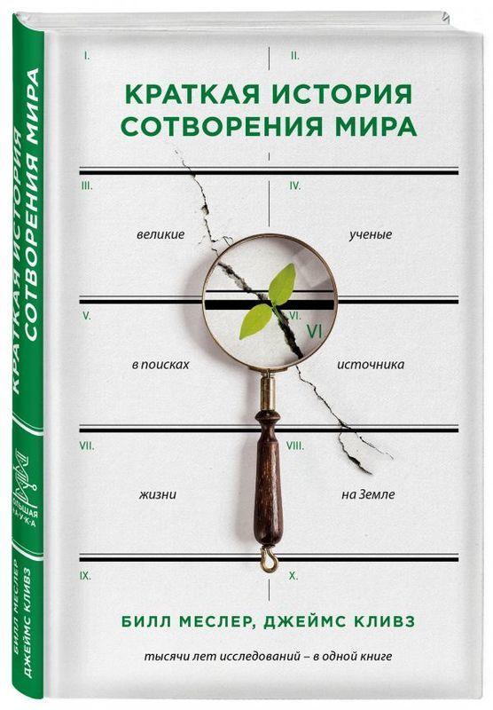 """Купить книгу """"Краткая история сотворения мира"""""""