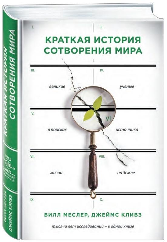 Краткая история сотворения мира - купити і читати книгу