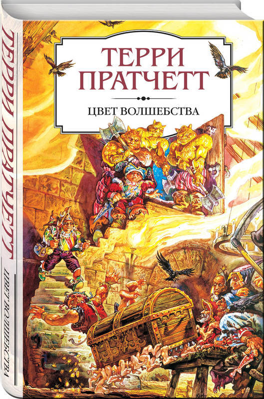 """Купить книгу """"Цвет волшебства"""""""