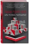 Маша минус Вася, или Новый матриархат - купить и читать книгу