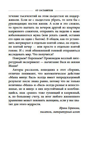 """Купить книгу """"Маша минус Вася, или Новый матриархат"""""""