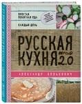 Русская кухня. Версия 2.0 - купить и читать книгу