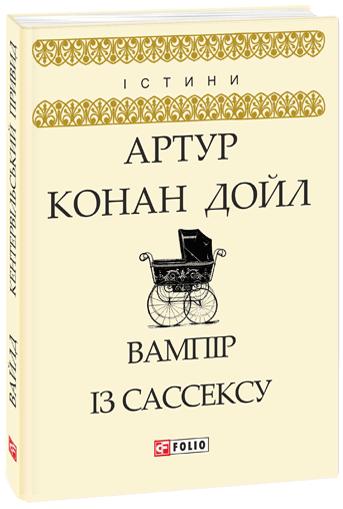 """Купить книгу """"Вампір із Сассексу"""""""