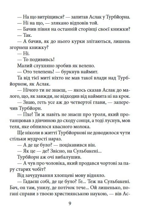 "Купить книгу ""Сюньове Сульбакен. Весільний марш"""