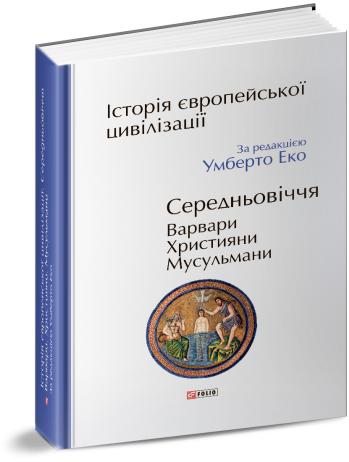 """Купить книгу """"Історія європейської цивілізації. Середньовіччя. Варвари. Християни. Мусульмани"""""""