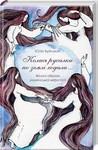 «Колись русалки по землі ходили…». Жіночі образи української міфології