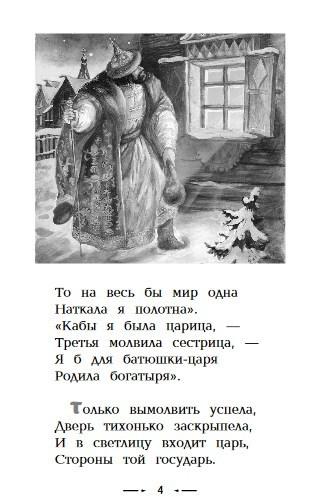 """Купить книгу """"Сказка о рыбаке и рыбке и другие сказки"""""""