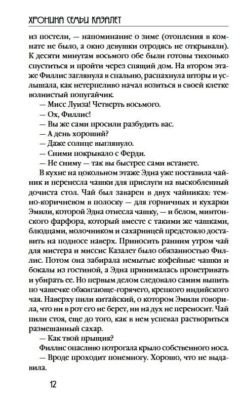 """Купить книгу """"Беззаботные годы"""""""