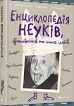 Енциклопедія неуків, бунтівників та інших геніїв - купить и читать книгу