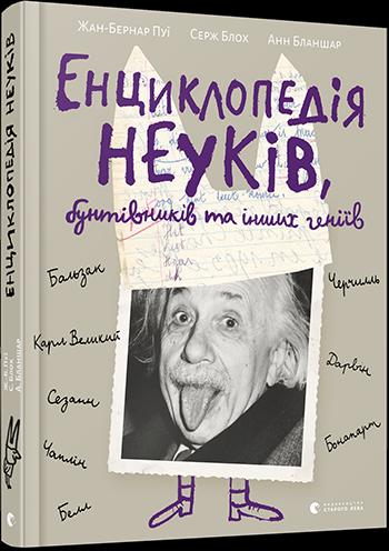"""Купить книгу """"Енциклопедія неуків, бунтівників та інших геніїв"""""""