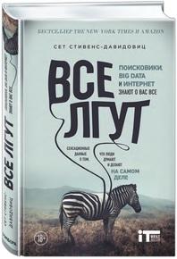"""Купить книгу """"Все лгут. Поисковики, Big Data и Интернет знают о вас все"""""""