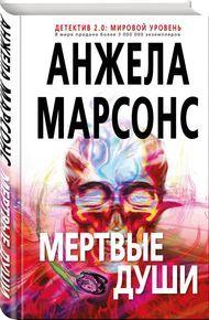 """Купить книгу """"Мертвые души"""""""