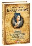 """Купить книгу """"Дама з покритою головою. Femme couverte"""""""