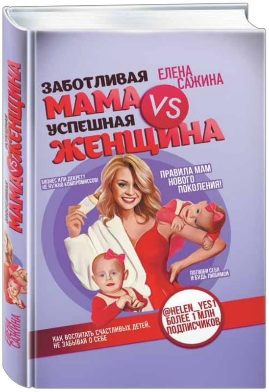 """Купить книгу """"Заботливая мама VS Успешная женщина. Правила мам нового поколения"""""""
