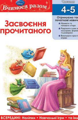 """Купить книгу """"Готуємось до школи. Читання та математика"""""""