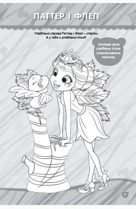 """Купить книгу """"Enchantimals. Розвивайка"""""""