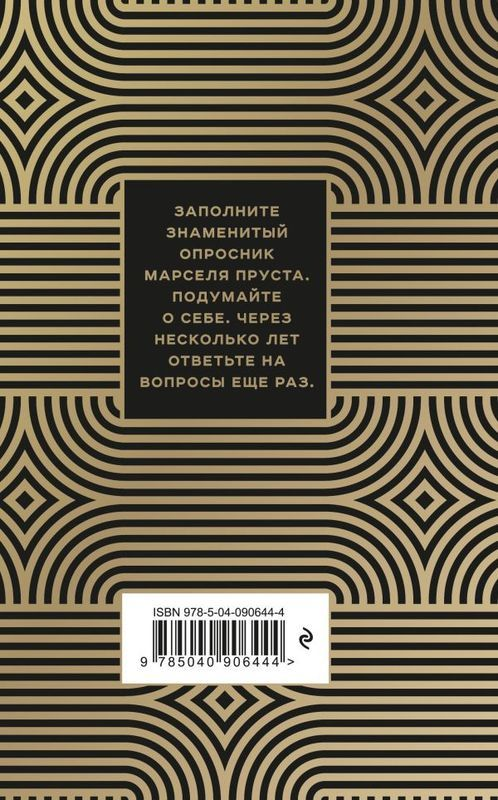"""Купить книгу """"Знаменитый Опросник Марселя Пруста"""""""