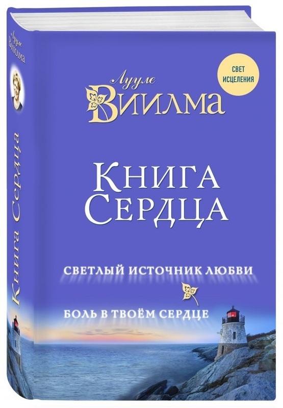 """Купить книгу """"Книга сердца. Светлый источник любви. Боль в твоём сердце"""""""