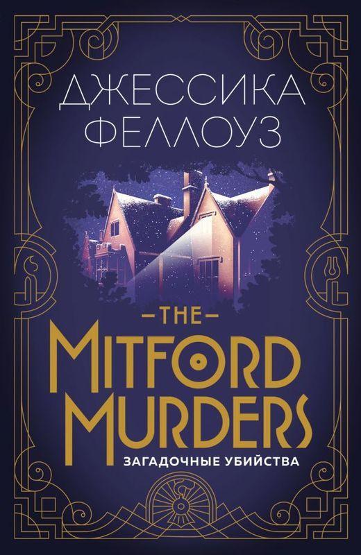 """Купить книгу """"The Mitford murders. Загадочные убийства"""""""