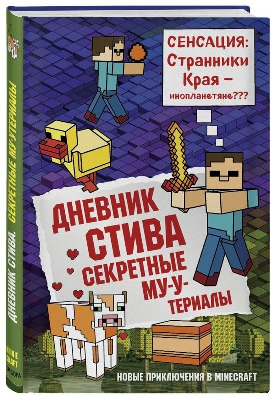 """Купить книгу """"Дневник Стива. Книга 6. Секретные МУ-Утериалы"""""""