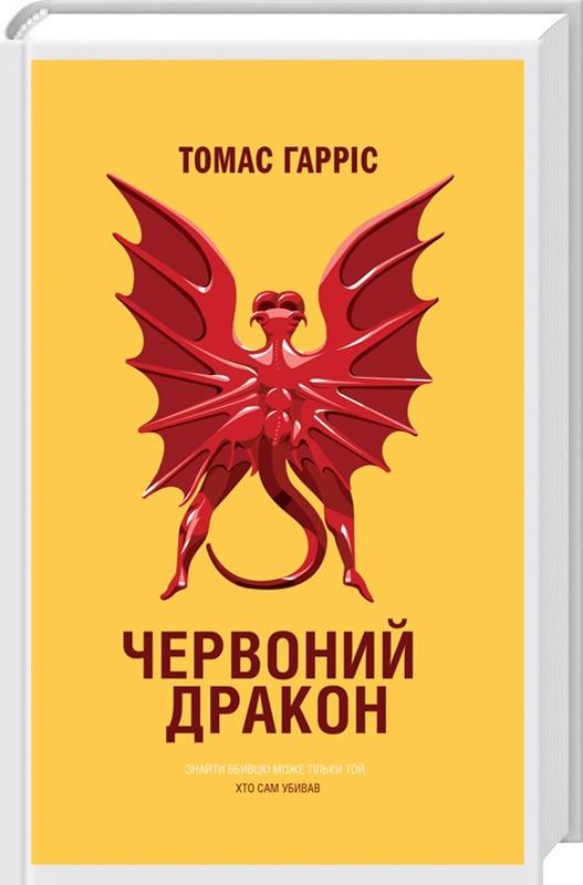 """Купить книгу """"Червоний Дракон"""""""