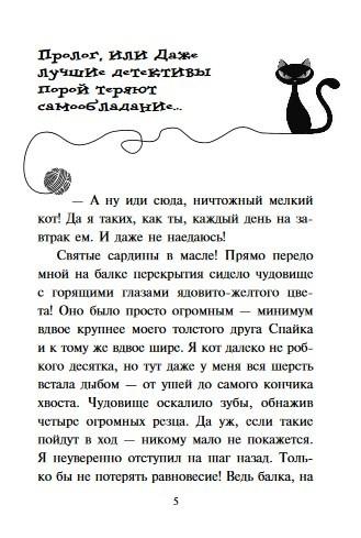 "Купить книгу ""Спасти Одетту"""