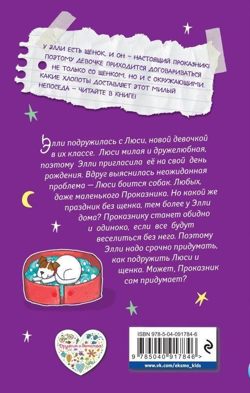 """Купить книгу """"Щенок Проказник и его веселые приключения. Вечеринка для щенка"""""""