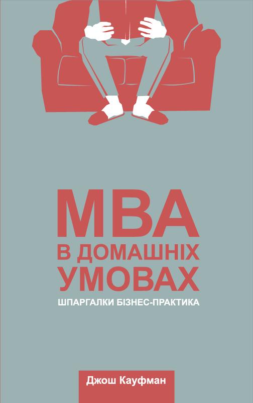"""Купить книгу """"МВА в домашніх умовах. Шпаргалки бізнес-практика"""""""