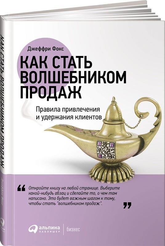 """Купить книгу """"Как стать волшебником продаж. Правила привлечения и удержания клиентов"""""""