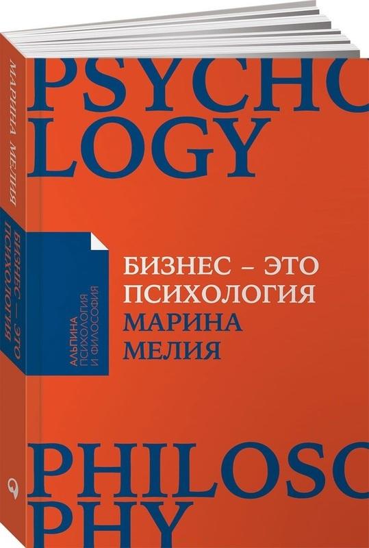 """Купить книгу """"Бизнес - это психология. Психологические координаты жизни современного делового человека"""""""