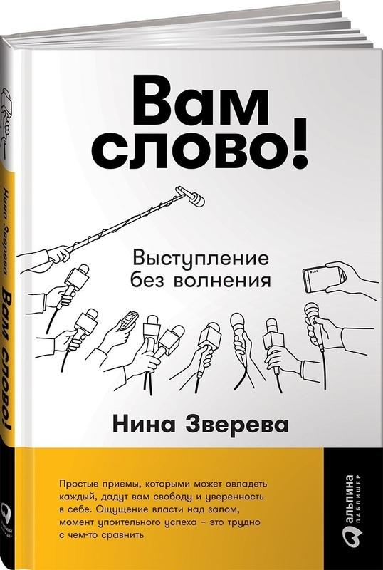 """Купить книгу """"Вам слово! Выступление без волнения"""""""