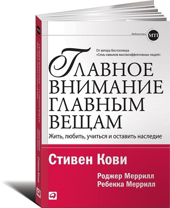 """Купить книгу """"Главное внимание главным вещам. Жить, любить, учиться, оставить наследие"""""""