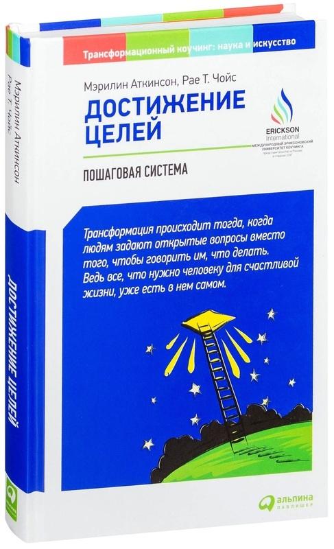 """Купить книгу """"Достижение целей. Пошаговая система"""""""