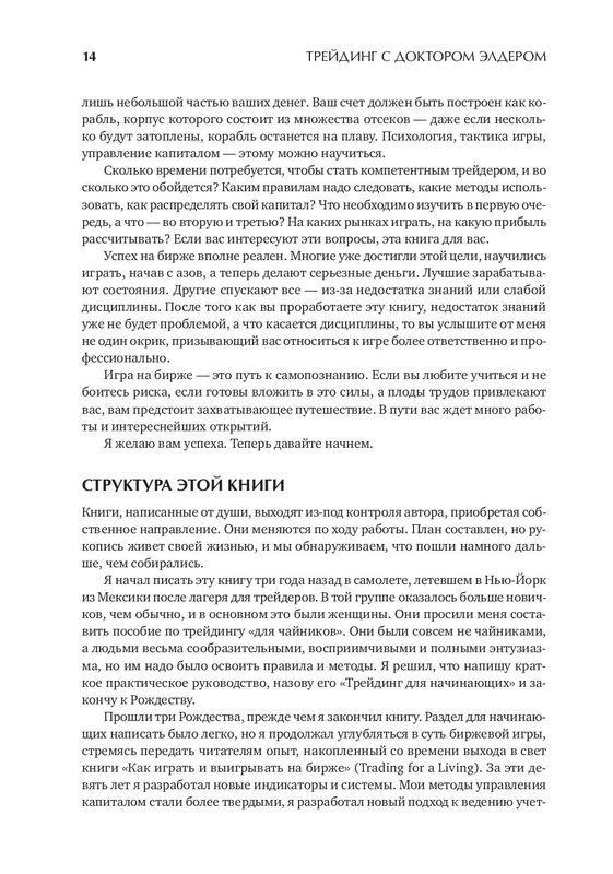 """Купить книгу """"Трейдинг с д-ром Элдером. Энциклопедия биржевой игры"""""""