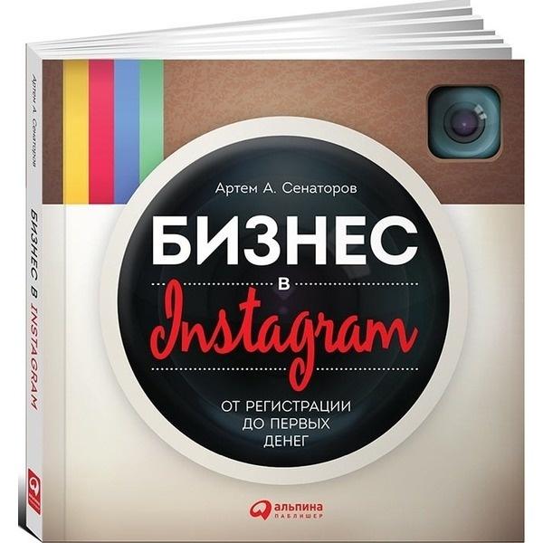 """Купить книгу """"Бизнес в Instagram. От регистрации до первых денег"""""""