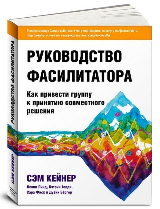 """Купить книгу """"Руководство фасилитатора: как привести группу к принятию совместного решения"""""""