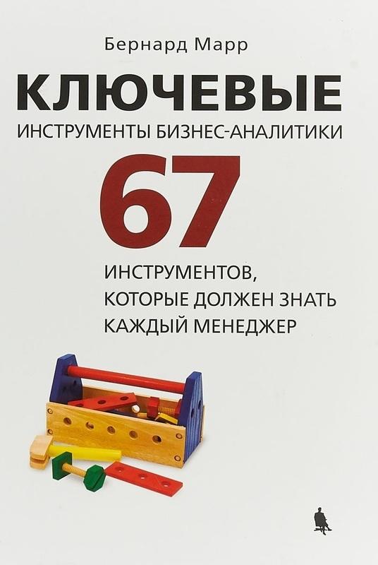 """Купить книгу """"Ключевые инструменты бизнес-аналитики. 67 инструментов, которые должен знать каждый менеджер"""""""