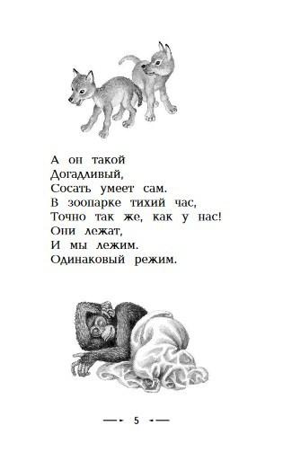 """Купить книгу """"Вовка - добрая душа"""""""