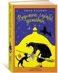 Ведьмина служба доставки - купить и читать книгу