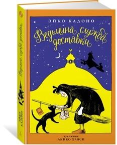 """Купить книгу """"Ведьмина служба доставки"""""""