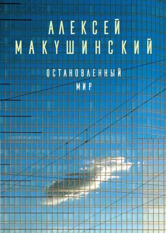 Остановленный мир - купить и читать книгу