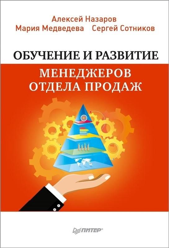 """Купить книгу """"Обучение и развитие менеджеров отдела продаж"""""""