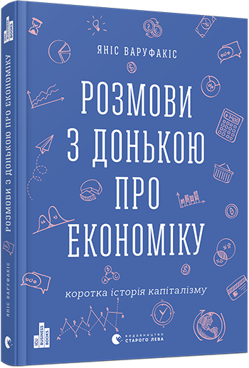 """Купить книгу """"Розмови з донькою про економіку"""""""