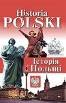 Historia Polski. Історія Польщі - купить и читать книгу